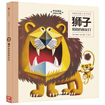 有趣的动物立体书系列:狮子和他的朋友们欧洲立体书大师经典作品.