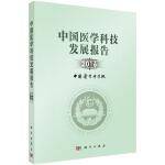 中国医学科技发展报告2016