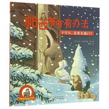 帕西爷爷有办法:下雪天,是谁在敲门?