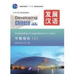 发展汉语 中级综合 Ⅰ 第二版(含1MP3)