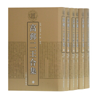 高郵二王合集(全六冊)(清代學者文集叢刊)