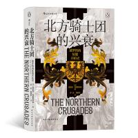 汗青堂丛书086·北方骑士团的兴衰: 波罗的海征服开拓史