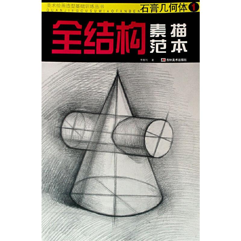 全结构素描范本:石膏几何体1