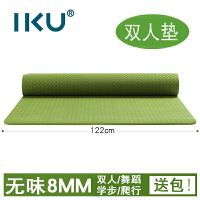 IKU 加厚8MM tpe 双人瑜伽垫 纯色防滑无味122CM加宽男女瑜珈运动健身垫子 健康环保宝宝爬行儿童舞蹈垫