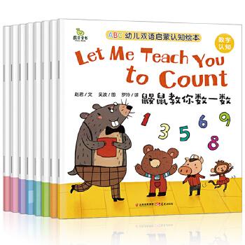 全8册正版 ABC幼儿双语启蒙认知绘本