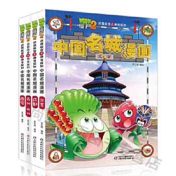 植物大战僵尸2武器秘密之神奇探知中国名城漫画