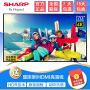 SHARP/夏普  LCD-70SU578A  70英寸4K高清液晶智能网络平板电视机