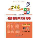 2017(春)活页题选 名师名题单元双测卷 七年级下 语文 BS(北师版)--天星教育