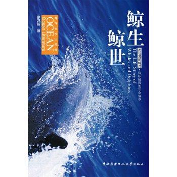 海洋文学三部曲:鲸生鲸世 廖鸿基 9787304080839