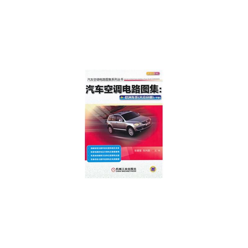 【jp】汽车空调电路图集:欧洲车系(大众分册)下册 车德宝,车兴辰 机械