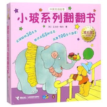成长园-小玻系列翻翻书-(共6册)-中英双语故事( 货号:754484510)