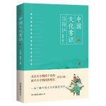 中国文化常识(一本了解中国文化的微型百科)