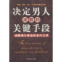决定男人成败的关键手段:成就伟大事业的金科玉律(电子书)