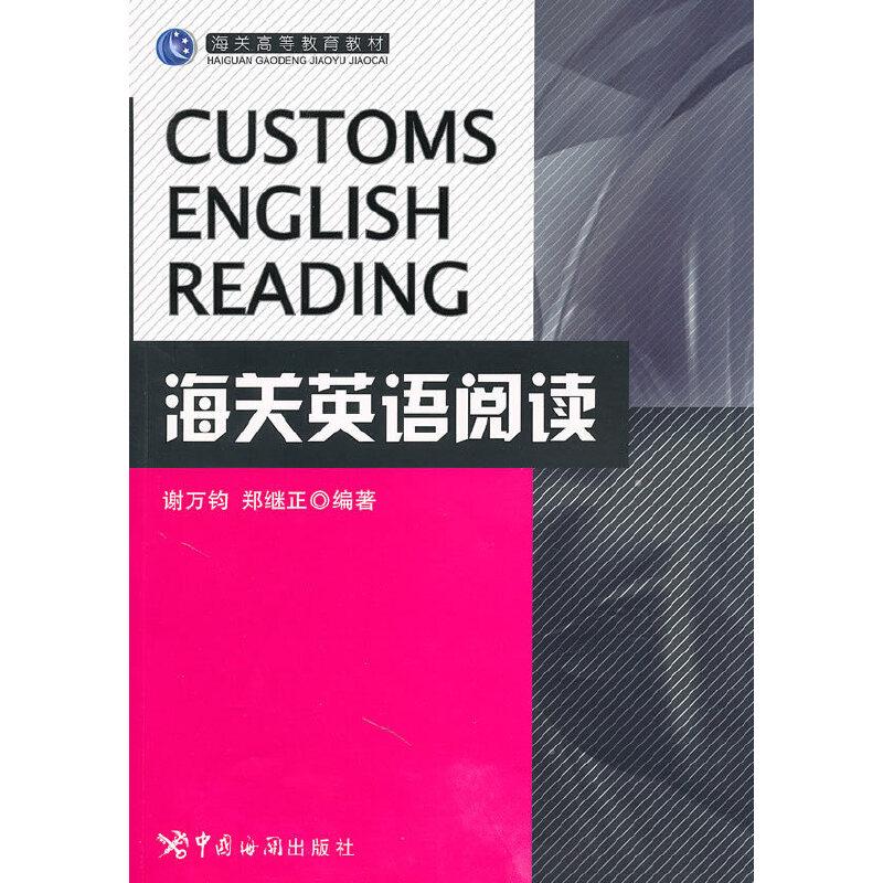海关英语阅读-...
