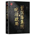 曾国藩集团与晚清政局