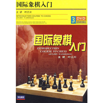 国际象棋入门(3dvd)价格图片