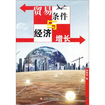 贸易条件与经济增长