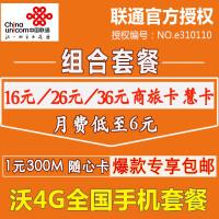 上海联通手机号码卡电话卡 联通3g4g手机卡 资费卡 6元月租慧卡