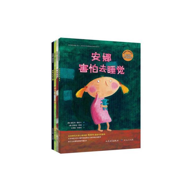 童绘本图画故事书籍幼儿园大中小班读图书畅销童书儿童绘本亲子读物