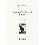 湘雅记事=Hsiang-Ya Journal:英文
