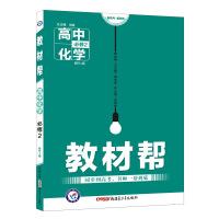 教材帮 必修2 化学 RJ (人教版)(2018版)--天星教育