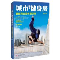 城市就是健身房:跑酷与自身体重训练(修订本)