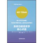 系统功能语言学核心术语