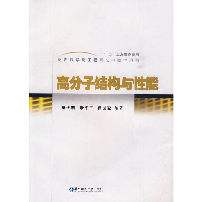 《高分子结构与性能》(董炎明.)【简介