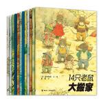 14只老鼠全集(全12册)