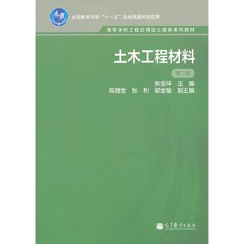 土木工程材料(第二版) 焦宝祥 9787040365788