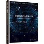时间旅行与曲速引擎:快速穿越时空的科学指南