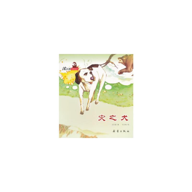 灾之犬-沈石溪动物绘本 沈石溪 9787530748091