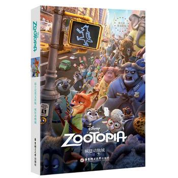 疯狂动物城:迪士尼英文原版 迪士尼 9787562848653
