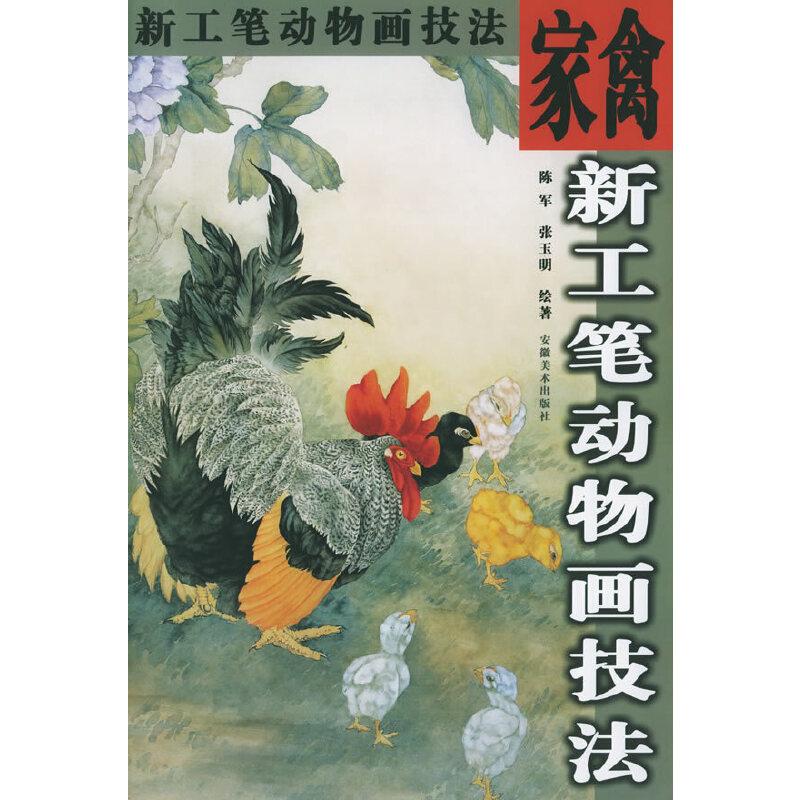 家禽——新工笔动物画技法