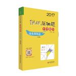 2017挑战压轴题・中考数学―强化训练篇(修订版)