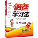17春 倍速学习法四年级语文—江苏版(下)