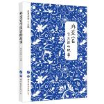 外交官学汉语的故事