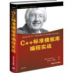 C++标准模板库编程实战