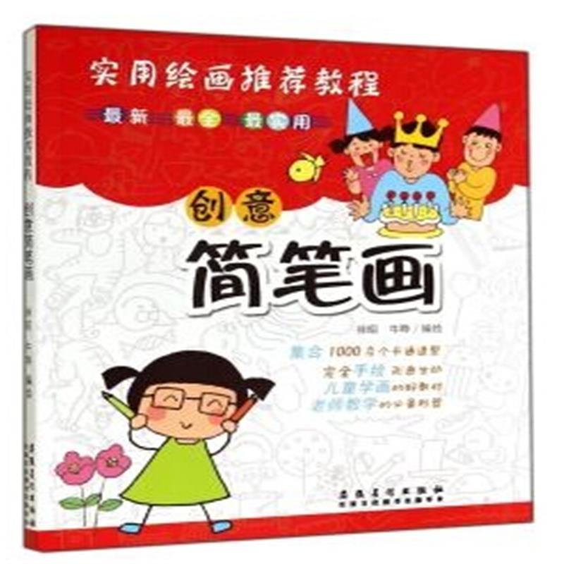 创意简笔画北京市新华书店网上书店 品牌承诺 正版保证 配送及时 服务