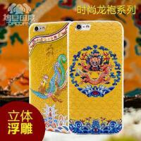 苹果iPhone6s手机壳i6手机套iphone6s plus硅胶套4.7奢华6plus软套浮雕中国风六plus保护套浮雕情侣男女
