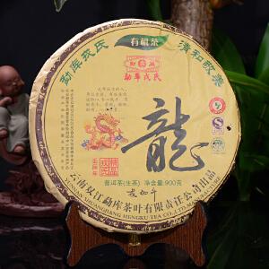 单片【800年树龄纯料古树茶】2012年勐库戎氏生肖饼-龙普洱生茶七子饼900克/片