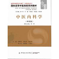 中医内科学(电子书)