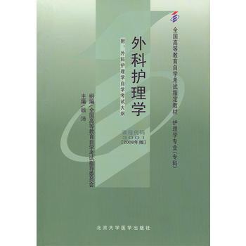 自考教材03001 3001外科护理学(一)顾沛2008年北大医学出版