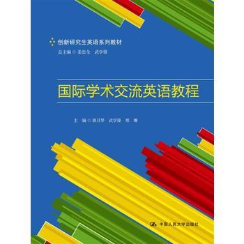 国际学术交流英语教程(创新研究生英语系列教材)