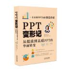 PPT变形记:从低质到高质PPT的华丽转变