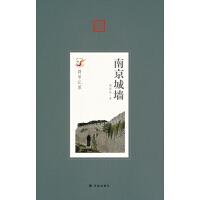 符号江苏:南京城墙