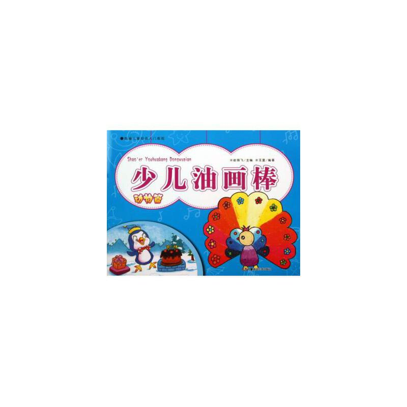 《少儿油画棒(动物篇)/新编儿童绘画入门教程》王夏
