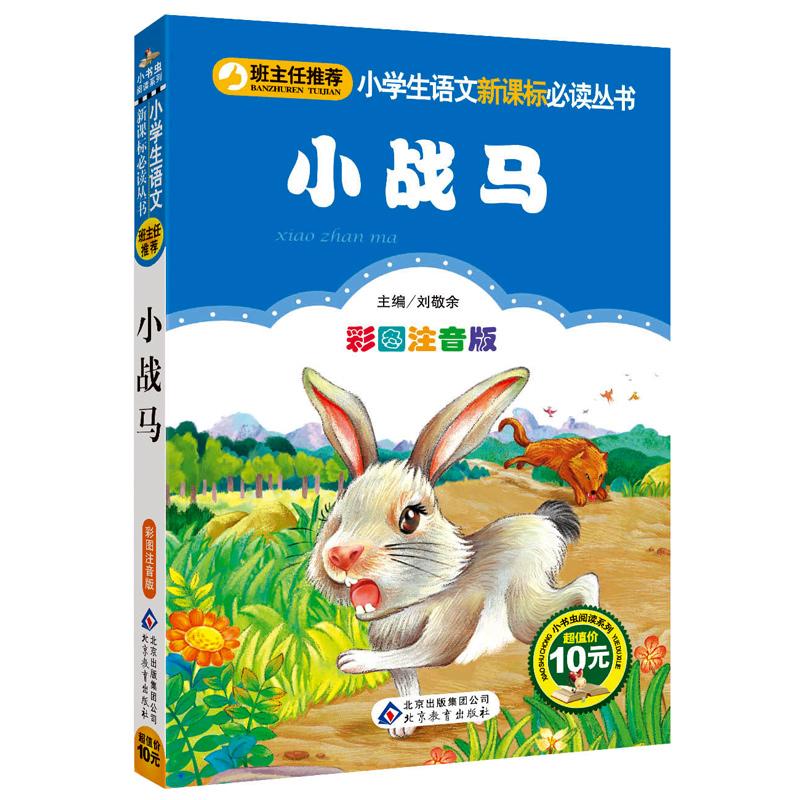 西顿动物小说小学生新课标必读课外书彩绘注音版一年级课外书阅读书籍