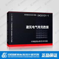 04DX101-1(新)建筑电气常用数据