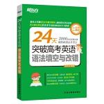 24天突破高考英语语法填空与改错